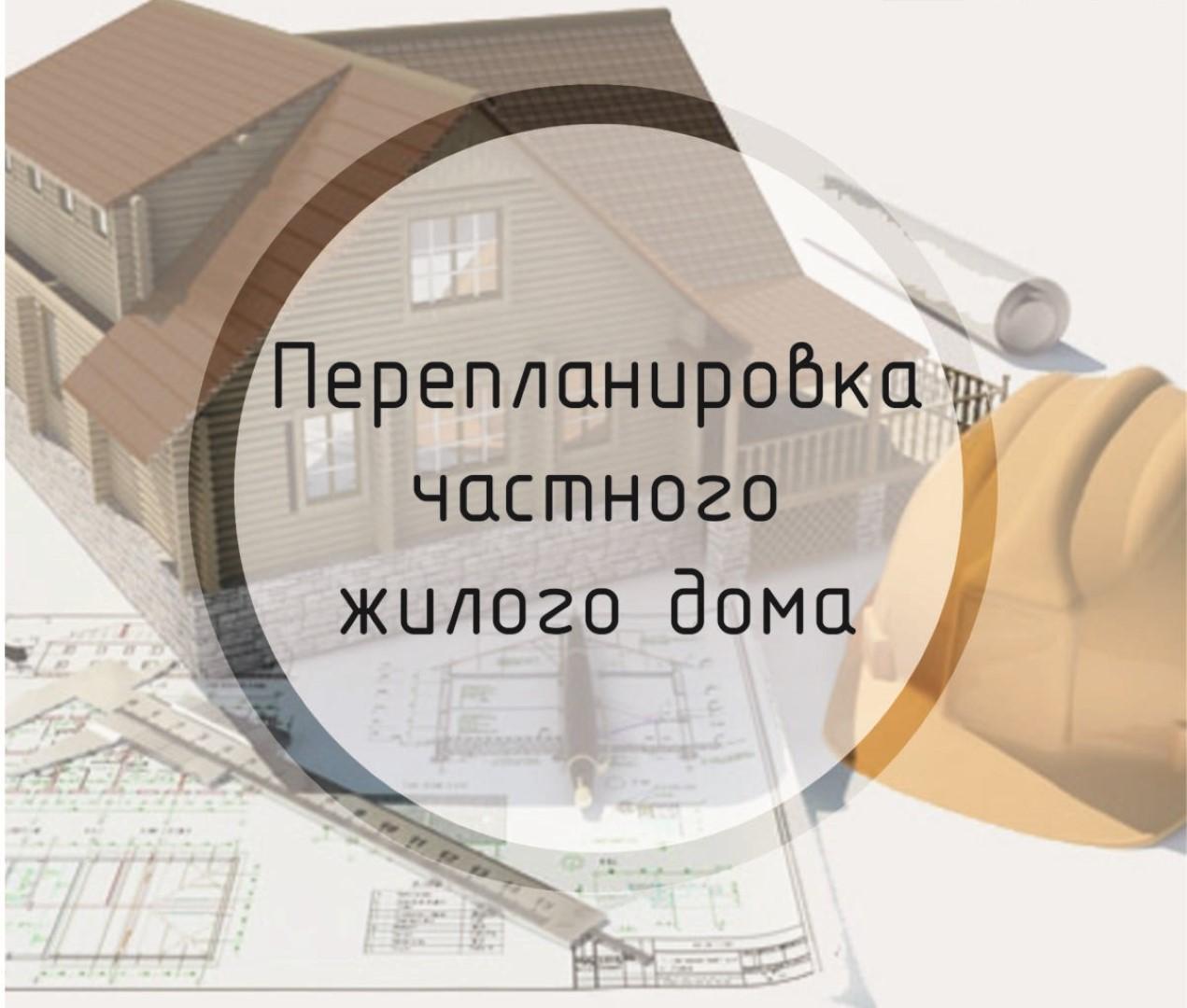 Оформляем перепланировку в частном доме- Обзор и Пошаговая инструкция +Видео