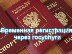 Оформление регистрации по месту временного жительства через Госуслуги
