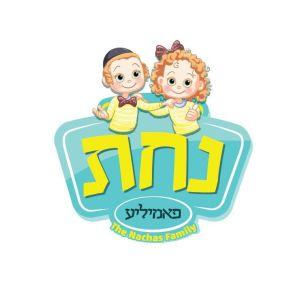 Nachas family logo 1606066670