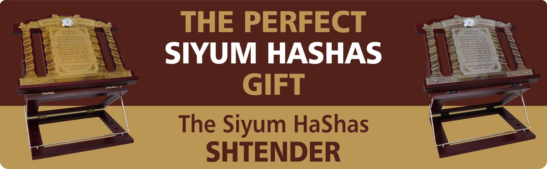 Siyum hashas shtenter banner 1575532837