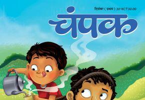 Champak Hindi Magazine