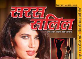 Saras Salil Magazine
