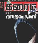 Rajesh Kumar Crime Novel (ராஜேஷ் குமார் க்ரைம் நாவல்) - October 2018