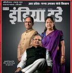 India Today (इंडिया टुडे) - 14.11.2018