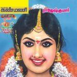 Kanmani (கண்மணி) - 14.11.2018