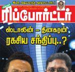 Kumudam Reporter (குமுதம் ரிப்போர்ட்டர்) - 06.11.2018