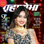 Grihshobha (गृहशोभा) Hindi Magazine - November First Week 2018