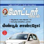 Motor Vikatan (மோட்டார் விகடன்) - 01.11.2018