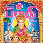 Kumudam Bhakthi (குமுதம் பக்தி ஸ்பெஷல்) - 15.11.2018