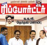 Kumudam Reporter (குமுதம் ரிப்போர்ட்டர்) - 02.11.2018