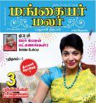 Mangayar Malar (மங்கையர் மலர்) - அக்டோபர் 16-31, 2018