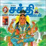 Shakthi Vikatan (சக்தி விகடன்) - 23.10.2018