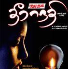 Kumudam Theeranadi (குமுதம் தீராநதி) - October 2018