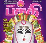 Kumudam Bhakthi (குமுதம் பக்தி ஸ்பெஷல்) - 18.10.2018