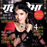 Grihshobha (गृहशोभा) Hindi Magazine - October First Week 2018