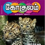 Gokulam (கோகுலம்) Tamil Magazine - October 2018
