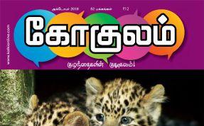 Gokulam Tamil Magazine