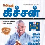 Aval Kitchen (அவள் கிச்சன்) - October 2018