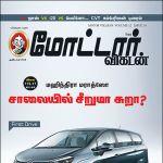 Motor Vikatan (மோட்டார் விகடன்) - 01.10.2018