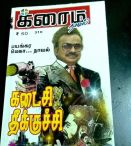 Rajesh Kumar Crime Novel (ராஜேஷ் குமார் க்ரைம் நாவல்) - September 2018