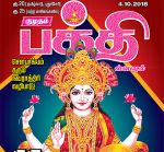 Kumudam Bhakthi (குமுதம் பக்தி ஸ்பெஷல்) - 04.10.2018