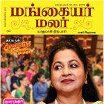 Mangayar Malar (மங்கையர் மலர்) - செப்டம்பர் 16-30, 2018