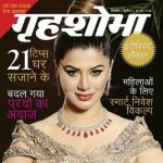 Grihshobha (गृहशोभा) Hindi Magazine - September Second Week 2018