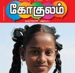 Gokulam (கோகுலம்) Tamil Magazine - September 2018