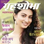 Grihshobha (गृहशोभा) Hindi Magazine - September First Week 2018