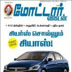 Motor Vikatan (மோட்டார் விகடன்) - 01.09.2018