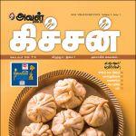 Aval Kitchen (அவள் கிச்சன்) - September 2018