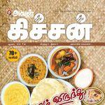 Aval Kitchen (அவள் கிச்சன்) - August 2018
