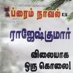 Rajesh Kumar Crime Novel (ராஜேஷ் குமார் க்ரைம் நாவல்) - August 2018