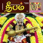 Deepam (தீபம்) - 05.08.2018
