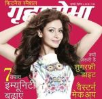 Grihshobha (गृहशोभा) Hindi Magazine - July Second Week 2018