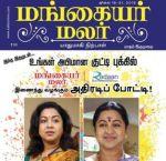 Mangayar Malar (மங்கையர் மலர்) - ஜூலை 16-31, 2018