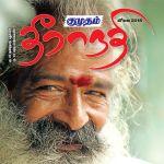 Kumudam Theeranadi (குமுதம் தீராநதி) - July 2018