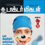 Doctor Vikatan (டாக்டர் விகடன்) - 01.08.2018