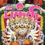 Kumudam Bhakthi (குமுதம் பக்தி ஸ்பெஷல்) - 26.07.2018