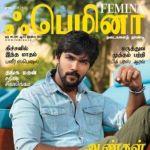 Femina Tamil (ஃபெமினா) Magazine - ஜூலை 2018