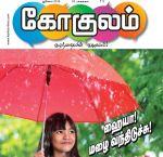 Gokulam (கோகுலம்) Tamil Magazine - July 2018