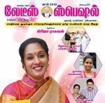 Ladies Special (லேடீஸ் ஸ்பெஷல்) - June 2018