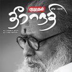 Kumudam Theeranadi (குமுதம் தீராநதி) - June 2018
