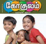 Gokulam (கோகுலம்) Tamil Magazine - June 2018