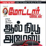Motor Vikatan (மோட்டார் விகடன்) - 01.06.2018