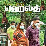 Kumudam Health (குமுதம் ஹெல்த்  ஸ்பெஷல்) - 14.06.2018