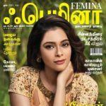 Femina Tamil (ஃபெமினா) Magazine - ஜூன் 2018