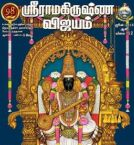 Sri Ramakrishna Vijayam (ஸ்ரீ ராமகிருஷ்ண விஜயம்) - June 2018