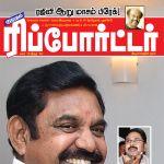 Kumudam Reporter (குமுதம் ரிப்போர்ட்டர்) - 30.10.2018