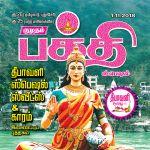 Kumudam Bhakthi (குமுதம் பக்தி ஸ்பெஷல்) - 01.11.2018